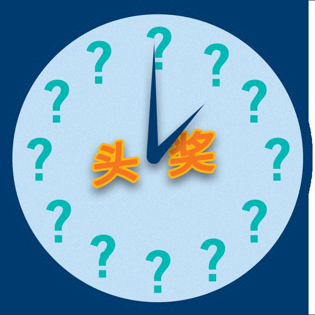 时钟上标识时间的数字被问号取代