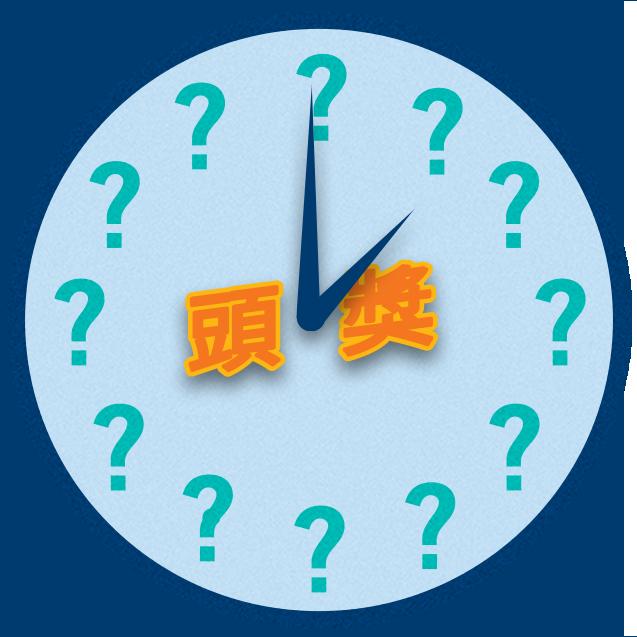 時鐘上標示時間的數字被問號取代