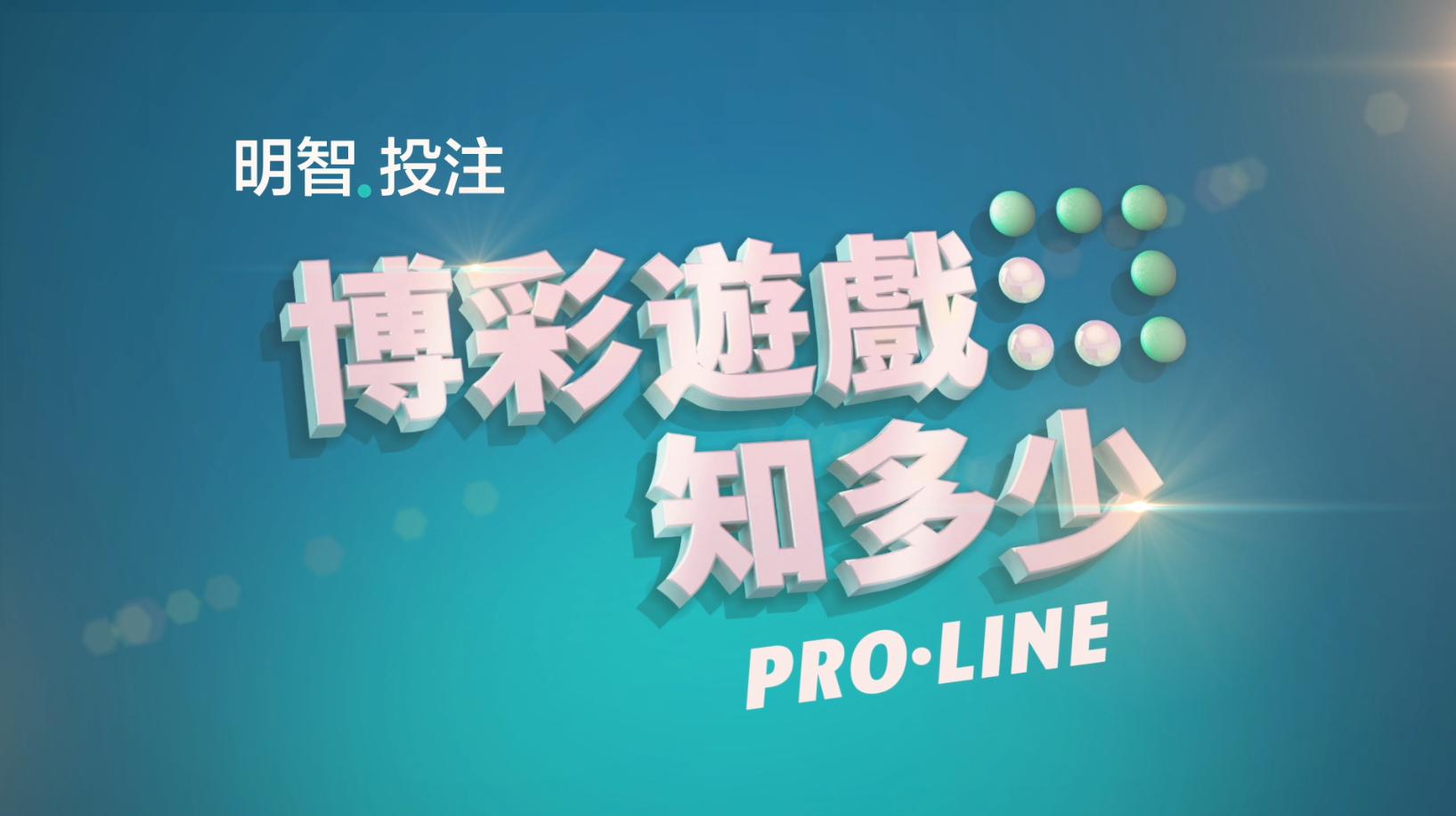 明智投注,了解如何玩PRO•LINE
