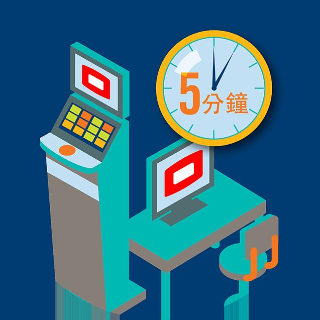 在一台櫃機旁有一台電子賓果終端機。在終端機的上方有一個時鐘,時鐘顯示終端機的暫留時間為 5 分鐘。[5 分鐘]