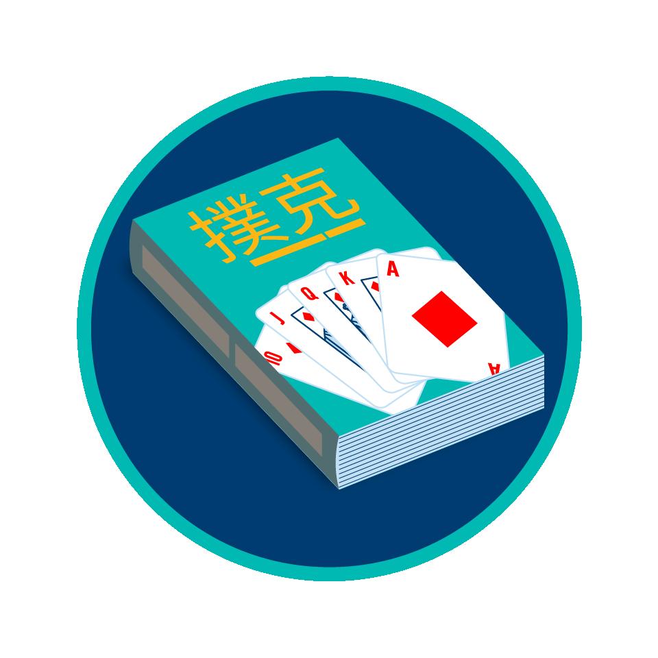 一本撲克牌書