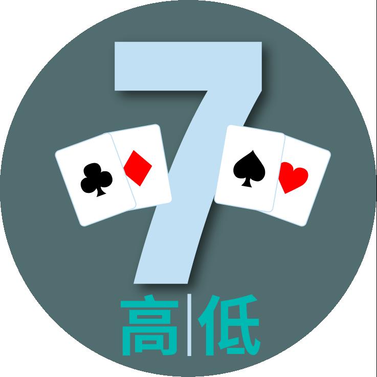 數字7的兩邊各放了兩張牌。左邊是兩張分別有梅花和方塊圖案的牌。右邊是兩張分別有黑桃和紅心圖案的牌。最下方寫著「高/低」。