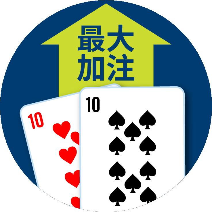 一對牌,分別是一張紅心10和一張黑桃10。牌後面是一個綠色箭頭,指向「最大加注」字樣。
