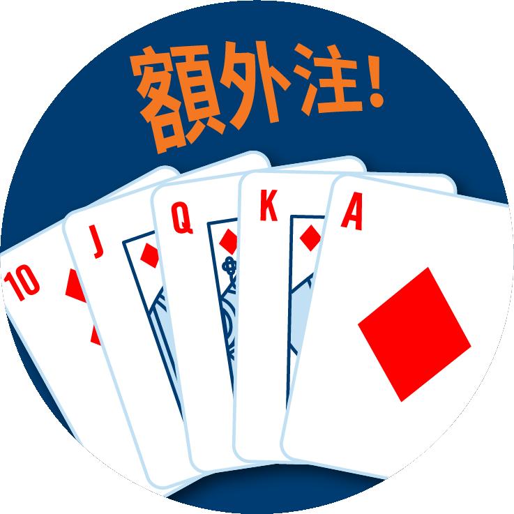 五張牌組成皇家同花順:分別為方塊10,J,Q,K,A。